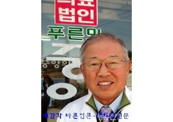 이강안 원장-청산중앙의원2020.jpg