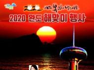 광고]2020 완도 해맞이 행사